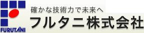 フルタニ株式会社